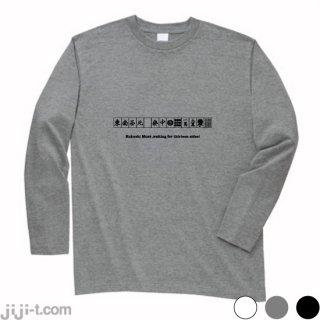 麻雀 長袖Tシャツ [黒川検事長 賭け麻雀で辞職]