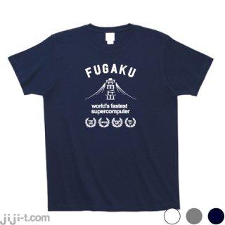 富岳 Tシャツ [スパコン世界1位]