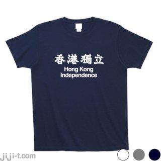 香港独立 Tシャツ [抗議デモで300人逮捕]