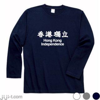 香港独立 長袖Tシャツ [抗議デモで300人逮捕]