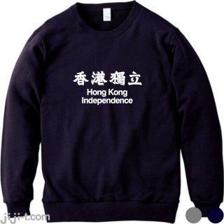 香港独立 トレーナー [抗議デモで300人逮捕]