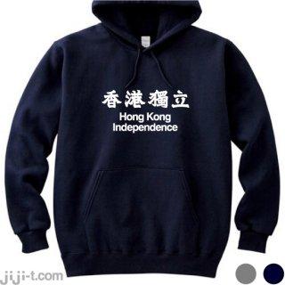 香港独立 パーカー [抗議デモで300人逮捕]
