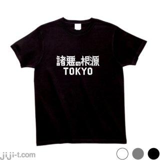 諸悪の根源はTOKYO Tシャツ [井戸兵庫県知事が東京を口撃]