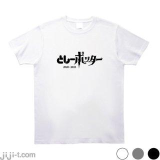 としーポッター Tシャツ [さよなら、としまえん!]