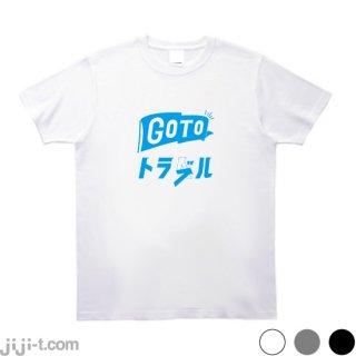 GoToトラブル Tシャツ [トラベルがトラブルに]