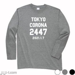 東京 コロナ 感染者数 カレッジロゴ 長袖Tシャツ [1/8緊急事態宣言発令]
