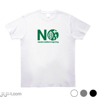 <img class='new_mark_img1' src='https://img.shop-pro.jp/img/new/icons6.gif' style='border:none;display:inline;margin:0px;padding:0px;width:auto;' />NO!スギ薬局 Tシャツ [ワクチン割り込み]