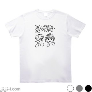 <img class='new_mark_img1' src='https://img.shop-pro.jp/img/new/icons6.gif' style='border:none;display:inline;margin:0px;padding:0px;width:auto;' />星のガッキー Tシャツ [祝!星野源 新垣結衣 結婚]