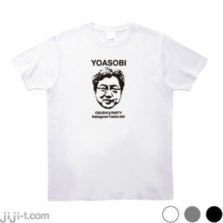 <img class='new_mark_img1' src='https://img.shop-pro.jp/img/new/icons6.gif' style='border:none;display:inline;margin:0px;padding:0px;width:auto;' />YOASOBI 中川俊男 Tシャツ [日本医師会会長が夜遊び&政治資金パーティー]