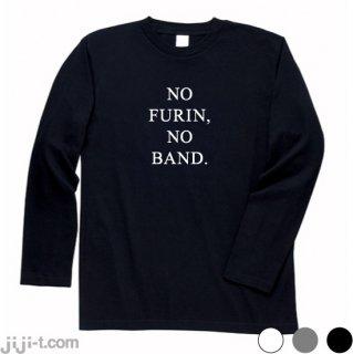 <img class='new_mark_img1' src='https://img.shop-pro.jp/img/new/icons6.gif' style='border:none;display:inline;margin:0px;padding:0px;width:auto;' />NO FURIN, NO BAND 長袖Tシャツ [不倫してないバンドなんかおらん]