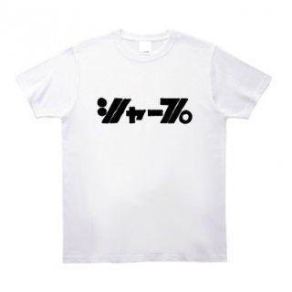 シャープ Tシャツ [購入ノルマ5万円!?]