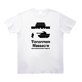 天安門 Tシャツ [Tank Man - Tiananmen Massacre]