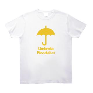 雨傘革命 Tシャツ [香港民主化デモ]