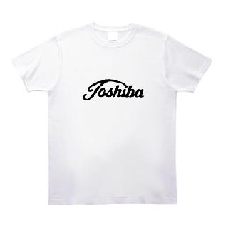 東芝 Tシャツ [がんばれ東芝]