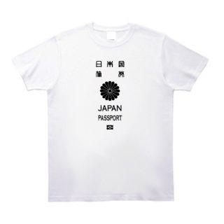 パスポート Tシャツ [日本国旅券]