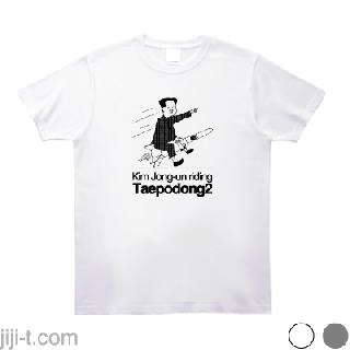 ミサイルで遊ぶキムジョンウン Tシャツ [北朝鮮 ミサイル発射]