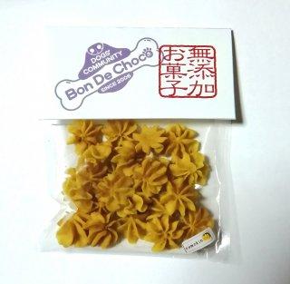 オリジナル米粉の野菜クッキー かぼちゃ<br>