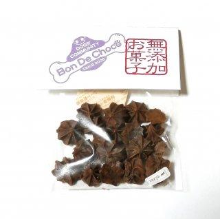 オリジナル米粉の野菜クッキー チョコ風<br>