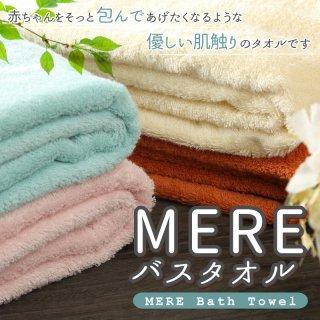 MERE バスタオル【名入れ可】