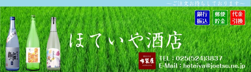 ほていや酒店 【越後高田・布袋屋】 −新潟県上越市−雪中梅・久保田・千代の光など