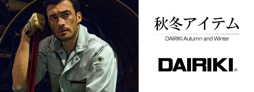 DAIRIKI秋冬作業服