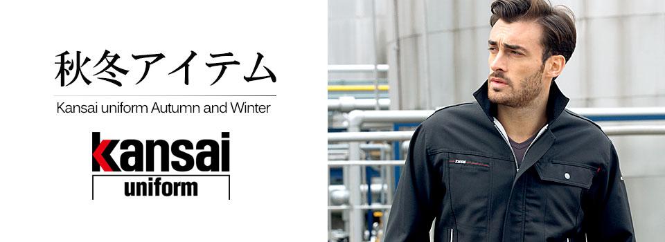カンサイユニフォーム秋冬作業服