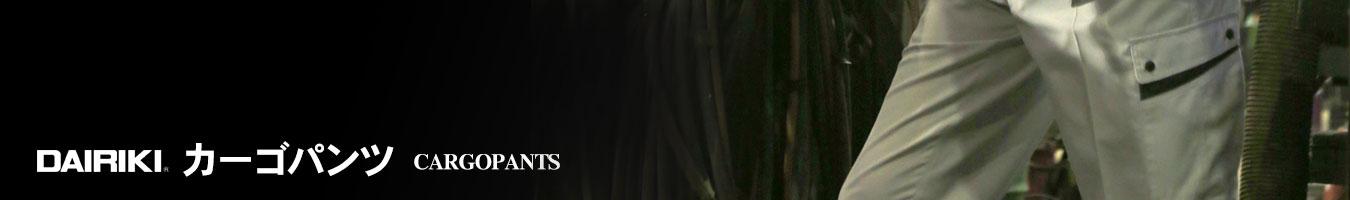 DAIRIKI(ダイリキ)秋冬用 カーゴパンツ(ワークパンツ)