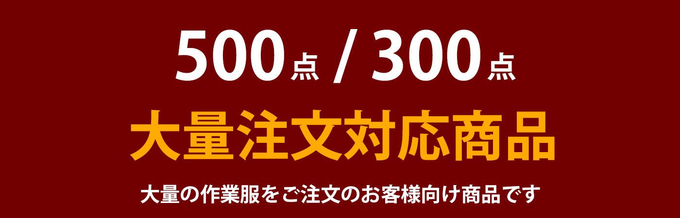 作業服の大口注文・大量購入可能商品(300点以上)