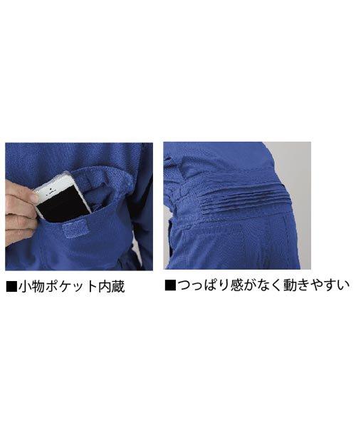 【ジョイワークス】131「長袖つなぎ」のカラー6