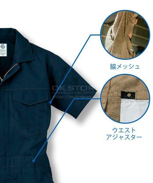 【グレースエンジニアーズ】GE-125「半袖つなぎ」のカラー13