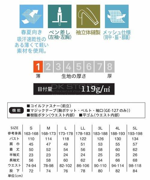 【グレースエンジニアーズ】GE-125「半袖つなぎ」のカラー16