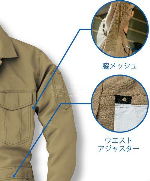 【グレースエンジニアーズ】GE-127「長袖つなぎ」のカラー5