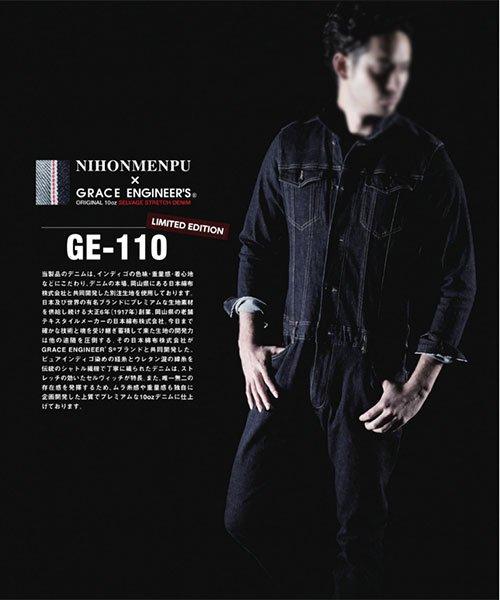 【グレースエンジニアーズ】GE-110「長袖つなぎ」のカラー4