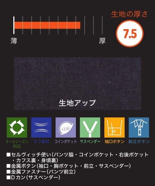 【グレースエンジニアーズ】GE-110「長袖つなぎ」のカラー6