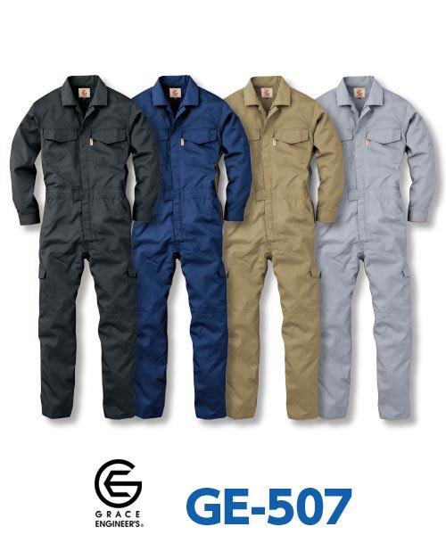 【SKプロダクト】グレースエンジニアーズGE-507「長袖つなぎ」