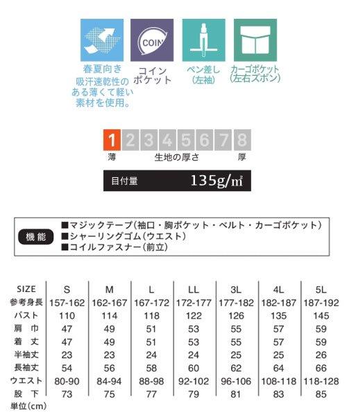 【グレースエンジニアーズ】GE-507「長袖つなぎ」のカラー8