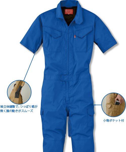 【グレースエンジニアーズ】GE-629「半袖つなぎ」のカラー7