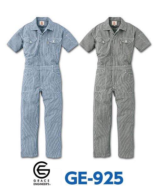 【グレースエンジニアーズ】GE-925「半袖つなぎ」[春夏用]