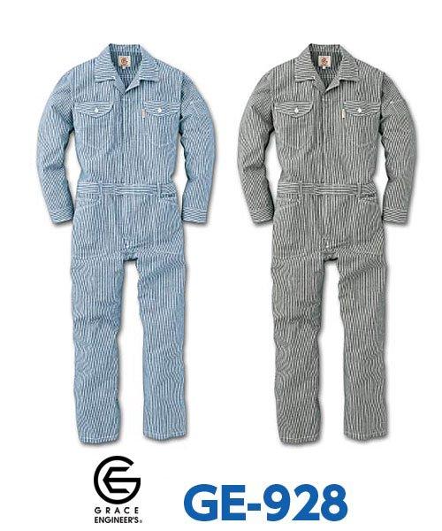 【SKプロダクト】グレースエンジニアーズGE-928「長袖つなぎ」