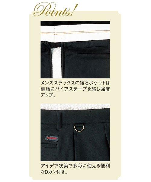 【カンサイユニフォーム】KS-245(02455)「スラックス」のカラー3