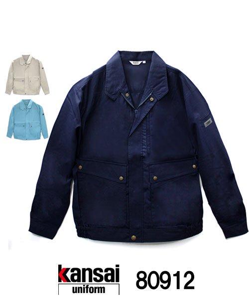 【カンサイユニフォーム】K8091(80912)「長袖ブルゾン」[春夏用]