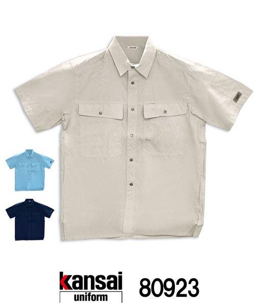 【カンサイユニフォーム】K8092(80923)「半袖シャツ」[春夏用]