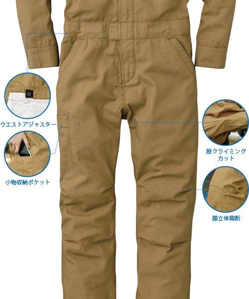 【グレースエンジニアーズ】GE-130「長袖つなぎ」のカラー8