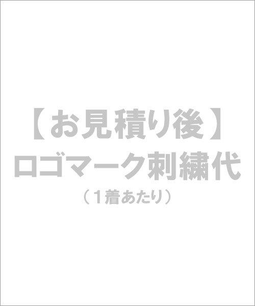 【お見積後】ロゴマーク刺繍「有料」[オプション]