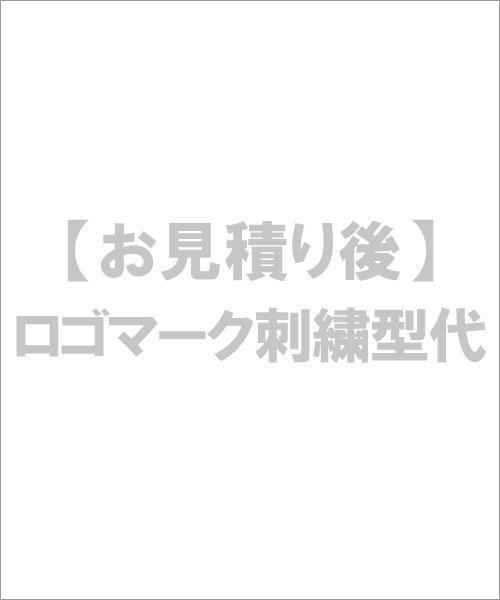 【お見積後】ロゴマーク刺繍型制作「有料」[オプション]