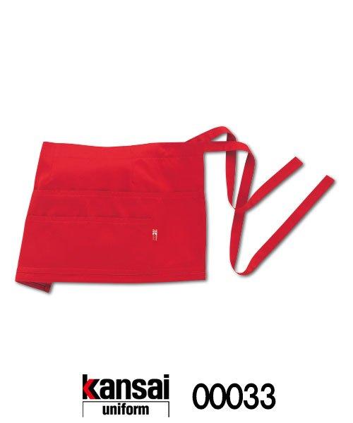 【カンサイユニフォーム】KS-003(00033)「フロントエプロン」[通年用]