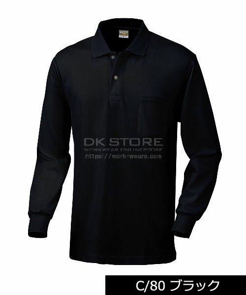 【DAIRIKI】08119「長袖ポロシャツ」のカラー7