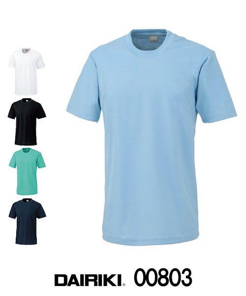 【DAIRIKI】00803「半袖Tシャツ」[通年用]