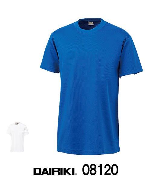 【DAIRIKI】08120「半袖Tシャツ」[通年用]