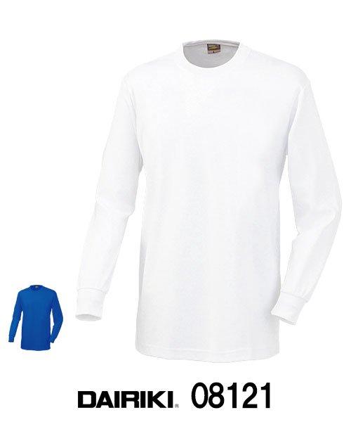【DAIRIKI】08121「長袖Tシャツ」[通年用]